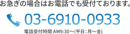 お急ぎの場合はお電話でも受付ております。03-6681-7276 電話受付時間 AM9:30~(平日:月~金)