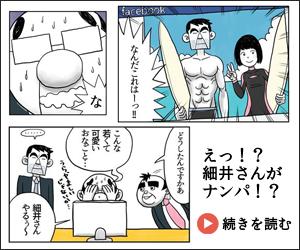 バナー広告 漫画