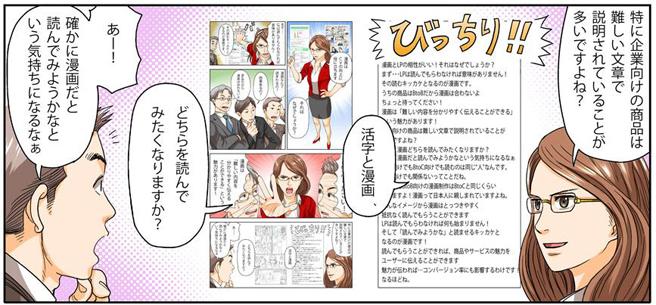 活字と漫画