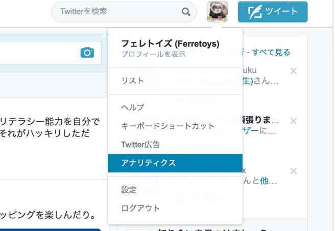 Twitterアナリティクスへのアクセス