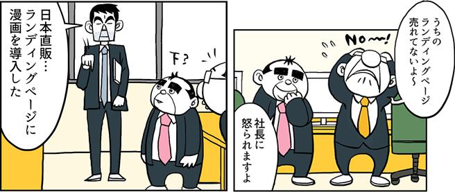 日本直販、ランディングページに漫画を導入した。うちのランディングページ売れてないよ~。社長に怒られますよ。