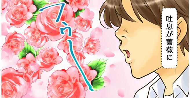 吐息が薔薇に