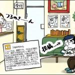 【Twitterアナリティクス解説】鶴野部長の悲しいツイート・・・でもいつかはきっと役立つTwitterアナリティクスの使い方を徹底解説!