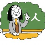 【Google AdWordsの広告種類まとめ】鶴野部長が先生に!?しかも生徒は話をよく聞くとてもイイ生徒?さあGoogle AdWords広告について授業を始めま~す!