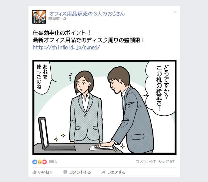 facebook投稿例
