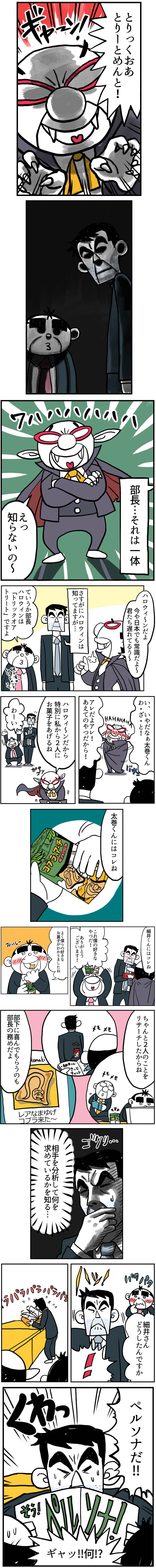 ペルソナ漫画