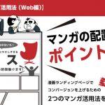 【マンガ活用法(ランディングページ編)】マンガの配置がポイント!?