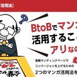 【マンガ活用法】BtoBでマンガを活用することはアリなのか?