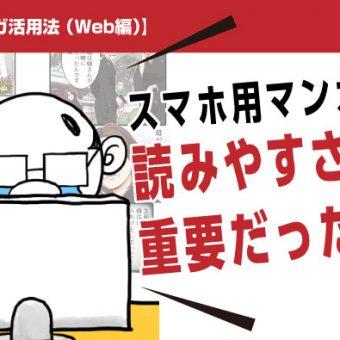 【マンガ活用法(スマートフォン編)】スマホ用マンガも読みやすさが重要だった!?