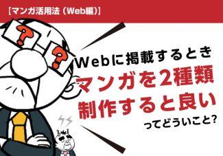 【マンガ活用法(Web編)】Webに掲載するときマンガを2種類制作すると良いってどういこと?