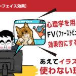 【ベビーフェイス効果】 心理学を用いてFV(ファーストビュー)を効果的にする方法