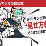 どこまでご存知ですか?Webマンガの見せ方6選