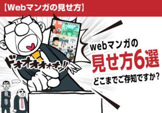 【Webマンガの見せ方】Webマンガの見せ方6選どこまでご存知ですか?マンガ広告