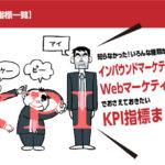 【KPI指標一覧】知らなかった!いろんな種類があった!インバウンドマーケティング・WebマーケティングでおさえておきたいKPI指標まとめ