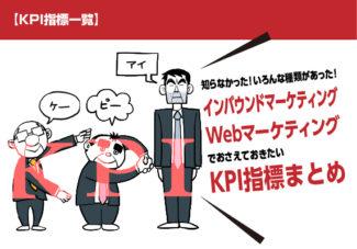 【KPI指標一覧】知らなかった!いろんな種類があった!インバウンドマーケティングWebマーケティングでおさえておきたいKPI指標まとめ。マンガ広告