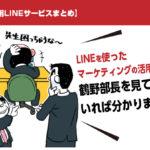 【企業用LINEサービスまとめ】LINEを使ったマーケティングの活用例は鶴野部長を見ていれば分かります
