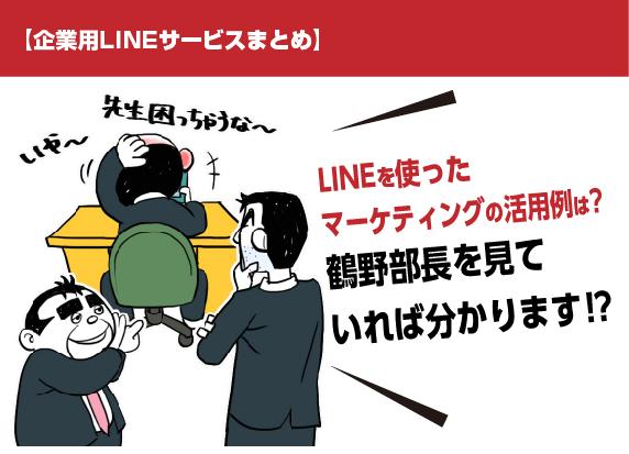 【企業用LINEサービスまとめ】LINEを使ったマーケティングの活用例は?鶴野部長を見ていれば分かります!?マンガ広告