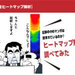【漫画をヒートマップ解析】記事の中のマンガは読まれているのか?