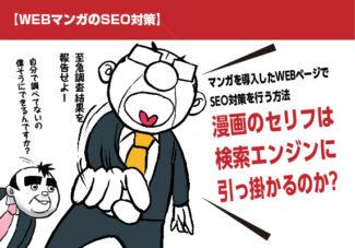 【WEBマンガのSEO対策】マンガを導入したWEBページでSEO対策を行う方法。漫画のセリフは検索エンジンに引っ掛かるのか?マンガ広告
