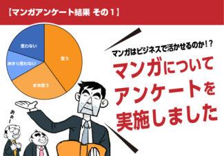 【マンガアンケート結果その1】マンガはビジネスで活かせるのか!?マンガについてのアンケートを実施しました。マンガ広告