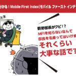 【漫画で分かる!Mobile First Index(モバイル ファースト インデックス)】鶴野部長がクビ!?MFIを知らないなんて部長を名乗ってはいけません。それくらい大事な話です。