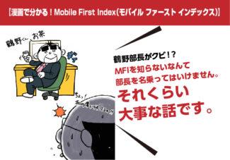 【漫画で分かる!MobileFirstIndex(モバイルファーストインデックス)】鶴野部長がクビ!?MFIを知らないなんて部長を名乗ってはいけません。それくらい大事な話です。マンガ広告