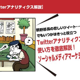【Twitterアナリティクス解説】鶴野部長の悲しいツイート・・・でもいつかはきっと役立つTwitterアナリティクスの使い方を徹底解説!ソーシャルメディアマーケティング。マンガ広告