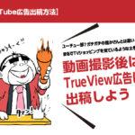 【YouTube広告出稿方法】ユーチュー部?ガチガチの誰かさんとは違いまるでTVショッピングを見ているような太巻さん。動画撮影後はTrueView広告に出稿しよう!