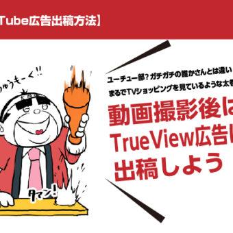 【YouTube広告出稿方法】ユーチュー部?ガチガチの誰かさんとは違いまるでTVショッピングを見ているような太巻さん。動画撮影後はTrueView広告に出向しよう!マンガ広告