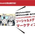 【Facebook広告出稿方法】太巻さんFacebook始める!?仕事中にFacebook投稿・・・遊んでいませんよ?Facebookに広告を出稿してるんです!