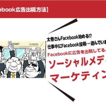【Facebool広告出稿方法】太巻さんFacebook始める!?仕事中にFacebook投稿・・・遊んでいませんよ?Facebookに広告を出稿しているんです!ソーシャルメディアマーケティング。マンガ広告