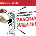 【PASONAの法則】マンガを読めばパラソル…ではなくパソナの法則が分かる!PASONAの法則とは!?