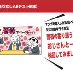 【漫画ありなしABテスト結果】ランディングページに漫画はあったの方がいいの?薔薇の香り漂う3人のおじさんと一緒に検証してみましょう!