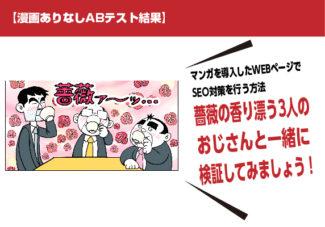 【漫画ありなしABテスト結果】漫画を導入したWEBページでSEO対策を行う方法。薔薇の香り漂う3人のおじさんと一緒に検証してみましょう!マンガ広告