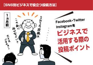 【SNS別ビジネスで役立つ投稿方法】Facebook・Twitter・Instagramをビジネスで活用する際の投稿ポイント。マンガ広告
