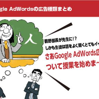 【GoogleAdWordsの広告種類まちめ】鶴野部長が先生に!?しかも生徒は話をよく聞くとてもイイ生徒?さあGoogleAdWords広告について授業を始めま~す!マンガ広告