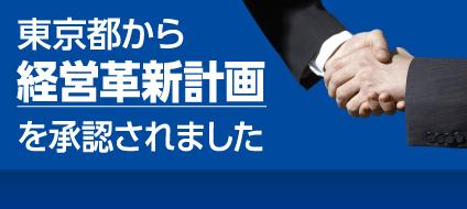 東京都から経営革新計画を承認されました