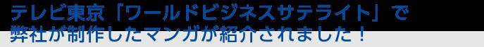 テレビ東京「ワールドビジネスサテライト」で弊社が制作したマンガが紹介されました!