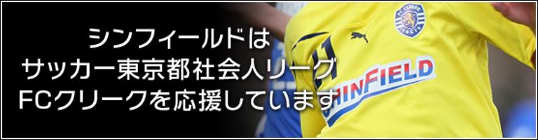 シンフィールドはサッカー東京都社会人リーグFCクリークを応援しています