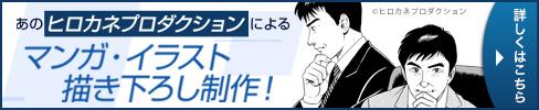 ヒロカネプロダクション オリジナルマンガ・イラスト描きおろし制作