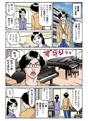 ヤマハ株式会社様