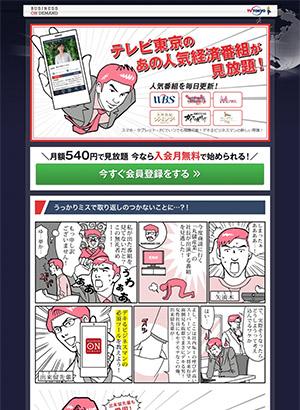 株式会社テレビ東京様