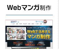 マンガマーケティングのシンフィールドWebで活用するマンガ制作