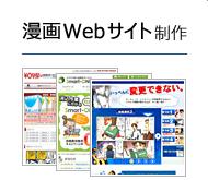 マンガマーケティングのシンフィールド漫画Webサイト制作