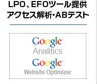 LPO・EFOツール提供アクセス解析・ABテスト