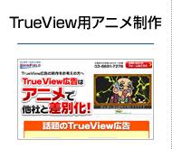 マーケティングのシンフィールドTrueView用アニメ制作