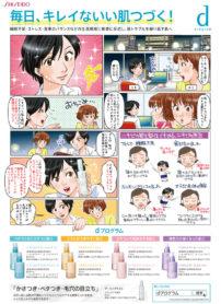 資生堂様マンガ広告