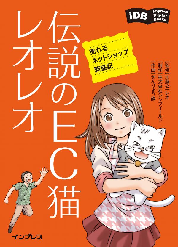 伝説のEC猫レオレオ 売れるネットショップ繁盛記
