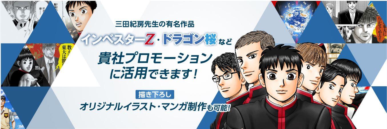 三田紀房先生の有名作品と貴社プロモーションに活用!